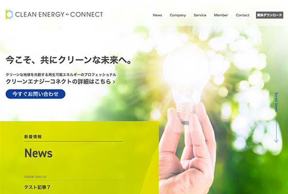 株式会社クリーンエナジーコネクトのサイトがオープンしました。